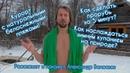 Как сделать прорубь за 5 минут и наслаждаться зимним купанием на природе?    Александр Волосков