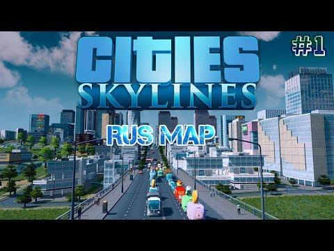 ☛Cities Skylines☚ RUS MAP Город мечты™☑ И немного CS GO