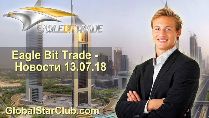 Eagle Bit Trade - Вебинар 13.07.18