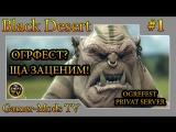 ֎ Black Desert ֎ Приватный сервер OgreFest, тестим по вашим просьбам! #1