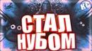 Warface - Притворился НУБОМ! Реакция игроков!