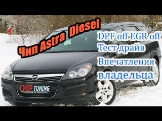 Astra H Дизель Отключение сажевого фильтра егр Тест драйв Впечатления владельца Чип тюнинг Самара