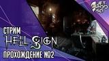 HELLSIGN игра от Ballistic Interactive. СТРИМ! Полное прохождение на русском с JetPOD90, день №2.