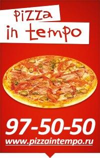 Пицца | Чудо пицца - доставка пиццы г Оренбург