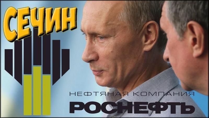 Игорь, но не князь, а Сечин. История и факты
