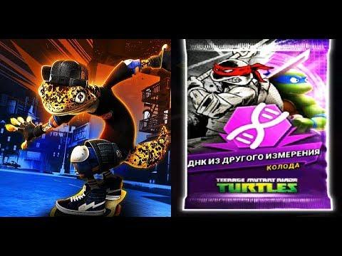 Черепашки ниндзя Легенды 144 Платиновый мондо гекко Турнир Испытание мульт игра TMNT Legends