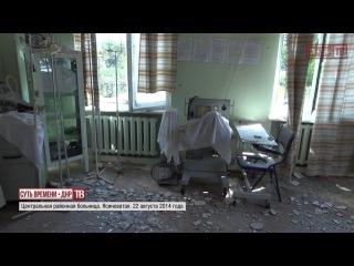Ясиноватая. Уничтожена центральная райбольница. ТВ «СВ - ДНР», Выпуск 135 [Vimeo]