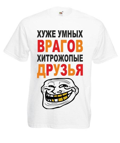 Заказать Футболку В Иркутске