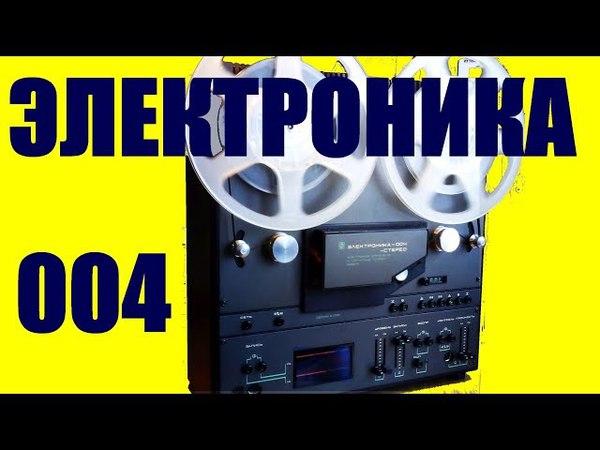 ЭЛЕКТРОНИКА 004. Настраиваем запись