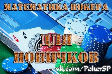 » Математика покера для новичков
