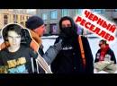 Реакции Братишкина Братишкин смотрит Сколько стоит шмот на самом деле Чёрный реселлер Паль на 2 миллиона
