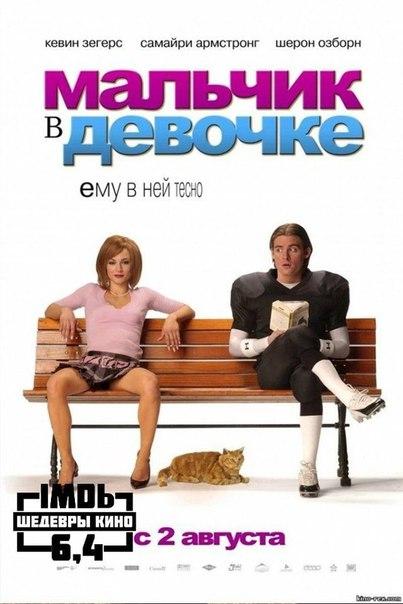 Мальчик в девочке (2006)