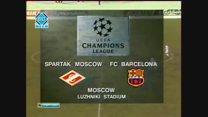 Спартак - Барселона ЛЧ 1993-94