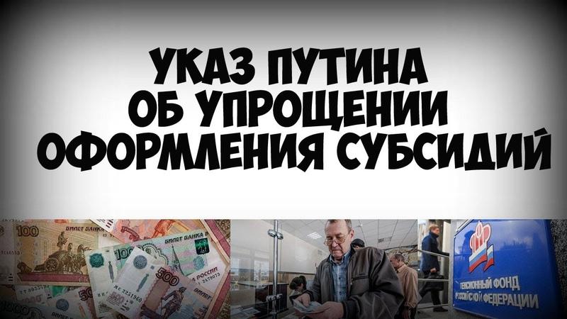 Указ Путина об упрощении оформления субсидий