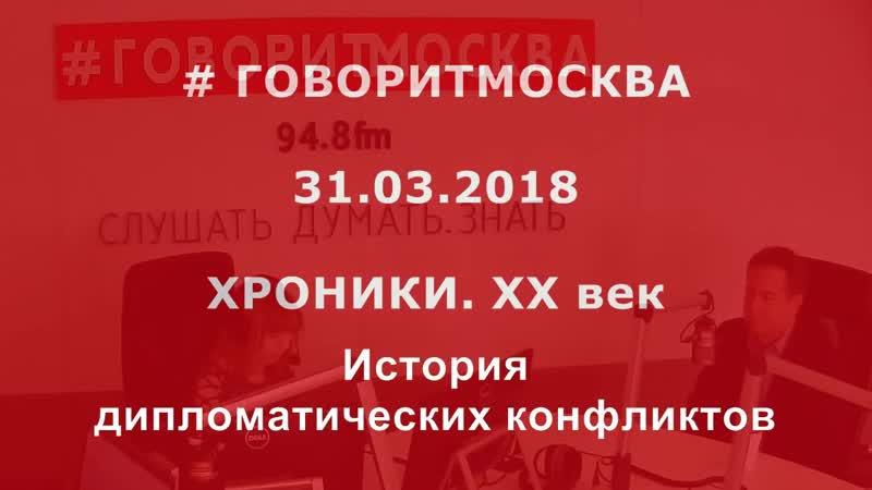 История дипломатических конфликтов Николай Платошкин 31 03 2018