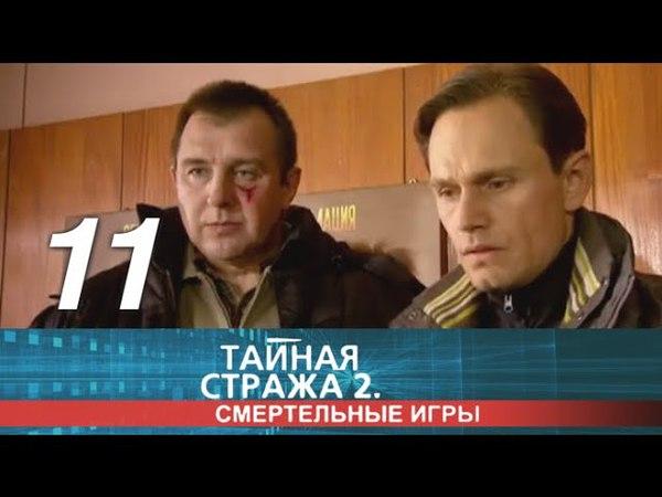 Тайная стража. Смертельные игры 2 сезон 11 серия (2009)