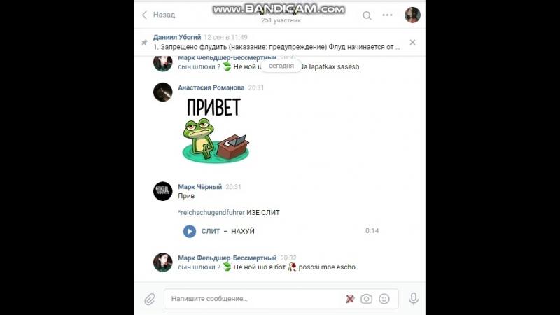 Чота сын шлюхи Черный съебался от меня =D