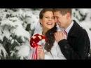 Свадебное слайдшоу Игорь и Рената 6 декабря 2013. Фотограф Андрей Лифантьев. Ижевск