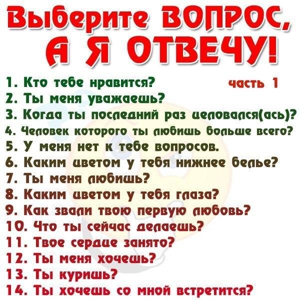 задать мужчине какие вопросы можно знакомому