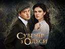 Сериал Сувенир из Одессы 2 серия