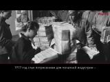 100 фактов о 1917. Работа СМИ в 1917