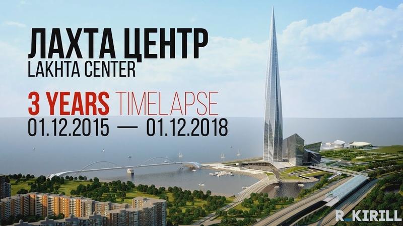 Лахта Центр Lakhta Center 3 Years TimeLapse 01 12 2015 01 12 2018