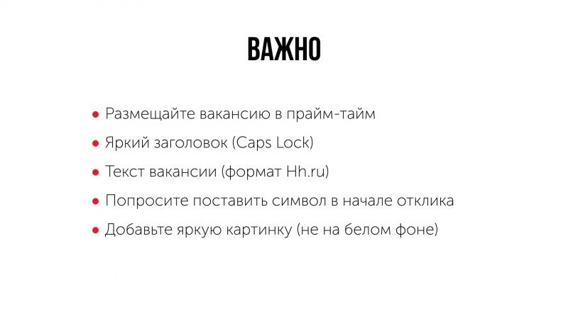 7-4 Размещение вакансии во Вконтакте