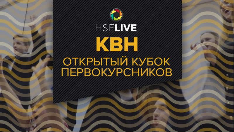 HSE LIVE | КВН. Открытый кубок первокурсников
