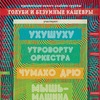 УтровортУ: праздник Голубей и Безумных Кашеваров