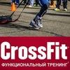 Первые городские соревнования по КРОСС-ФИТУ