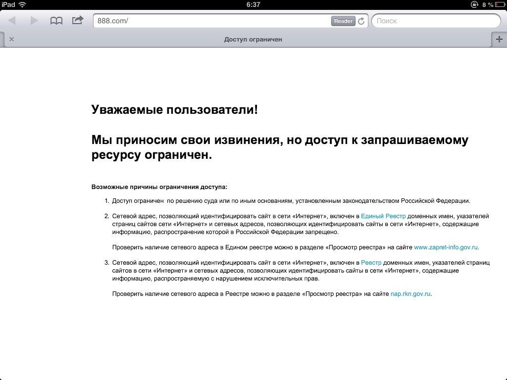 Доступ к ресурсу ограничен, сайт в Едином реестре Роскомнадзора