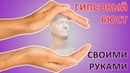 Гипсовый бюст своими руками для лепки масок/DIY plaster bust for masks