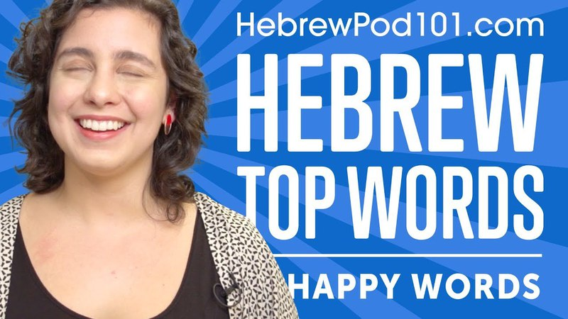 20. Learn the Top 10 Happy Words in Hebrew