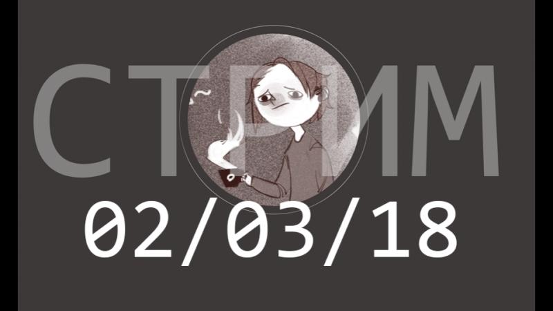 СТРИМ 02/03/18 BingoPrometheus