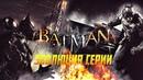 Batman Arkham: Эволюция серии