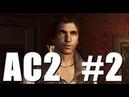 Assassin's Creed II часть 2 Помогаем родне