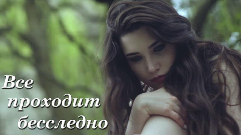 Группа ФЛОРИDА (Флорида) - Бесследно Премьера клипа (Official video)