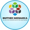Центр развития Фитнес Мозаика Новосибирск