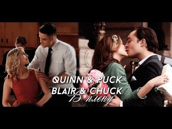 Gossip Girl Glee - В плену