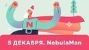 Реставрируем исходники перед сведением в NebulaMan: 5 декабря [Yorshoff Mix]