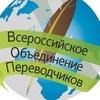 Vserossiyskoe-Obedinenie Yazykovykh-Perevodchikov