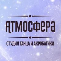 "Логотип Студия танца и акробатики ""АтмосфеRa"""