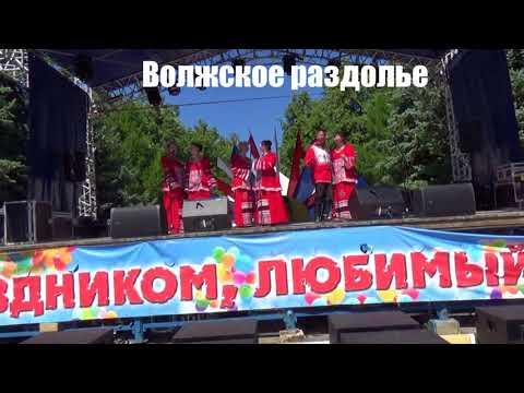 Волжское раздолье - Черемушка 12 08 2018 Новоульяновск