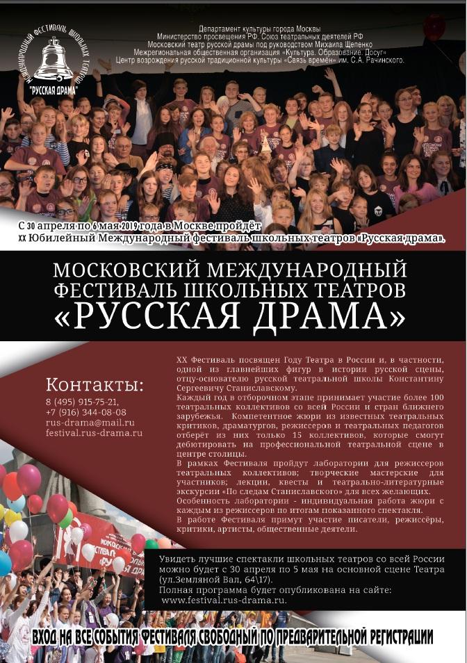 В Москве состоится ХХ Юбилейный Международный фестиваль школьных театров «Русская драма»