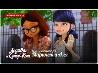 Леди Баг и Супер-Кот: Тайны – Вебизод 2   «Маринет и Аля»