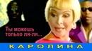 КАРОЛИНА Ты можешь только ля ля Official Video 1999 Full HD Ремастеринг