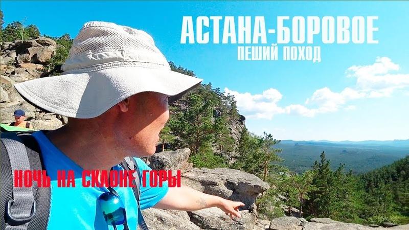 АСТАНА-БОРОВОЕ ПЕШИЙ ПОХОД. НОЧЕВКА НА СКЛОНЕ ГОРЫ.