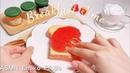 【ASMR】再UP🍓紙粘土でジャムトーストスライム🍞【音フェチ】아침 식사 세트 슬라임 Breakfast slime No talking ASMR