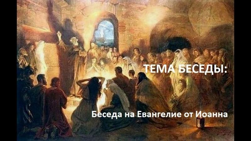 Беседа свт. Иоанна Златоуста на Евангелие от Иоанна