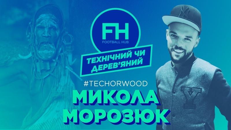 Технічний чи деревяний. Микола Морозюк